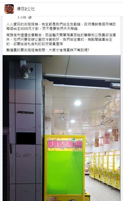 ▲一位娃娃機台主在臉書上喊話,希望政府能補助該產業。(圖/翻攝《爆怨2公社》)