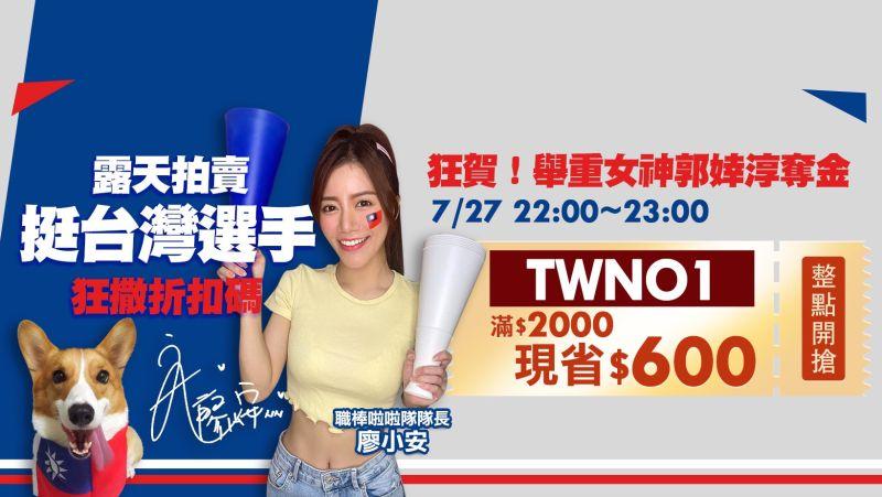 ▲中信兄弟啦啦隊隊長廖小安為郭婞淳、奧運台灣選手加油。(圖/露天拍賣提供)
