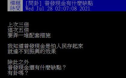 ▲有網友就在PTT提問「普發現金有什麼缺點?」引發討論。(圖/翻攝自PTT)