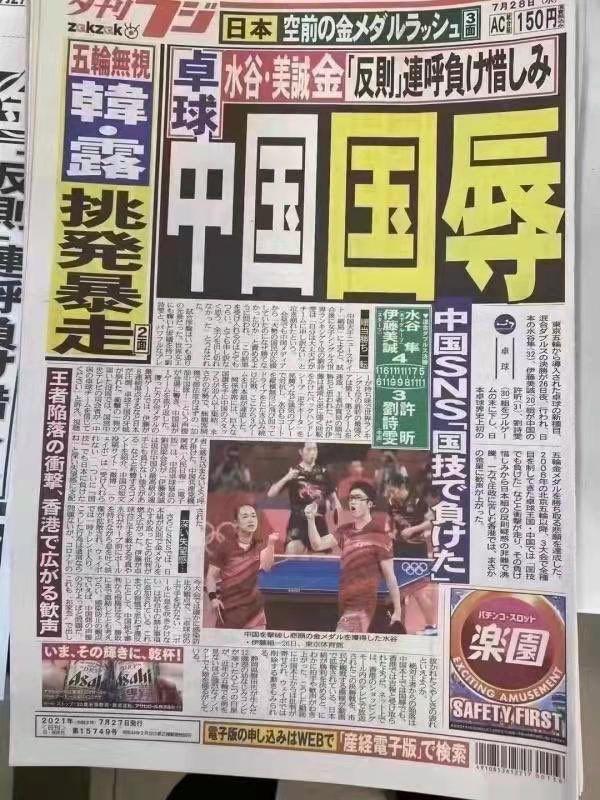▲《夕刊富士》在報紙頭版,寫上斗大的「中國國辱」4字。