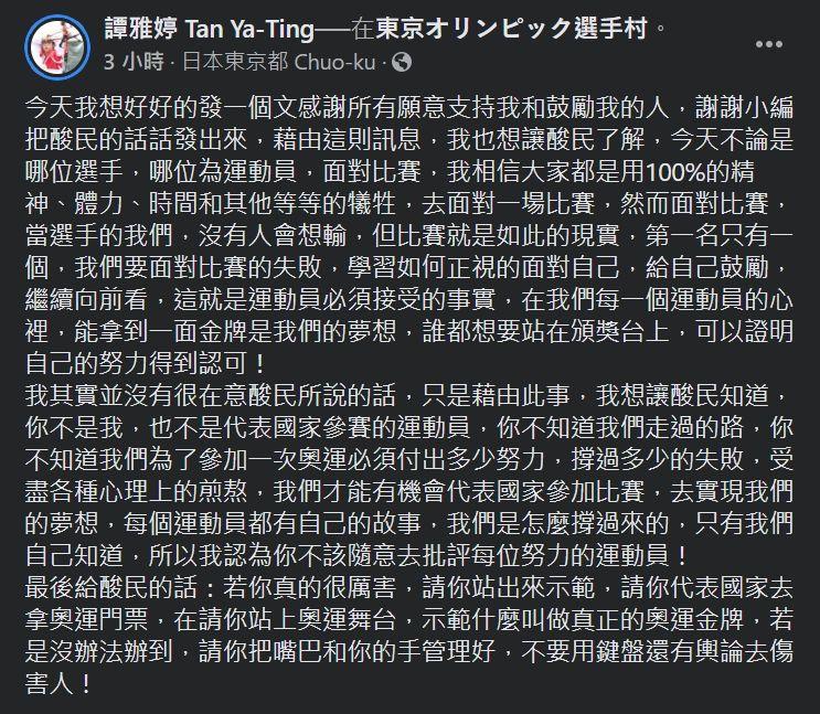 ▲譚雅婷臉書正面回應酸民。(圖/翻攝譚雅婷臉書)