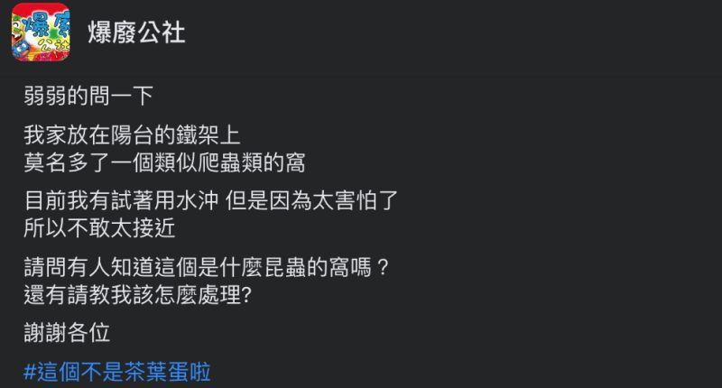 ▲原PO向網友求救。(圖/翻攝自《爆廢公社》臉書)