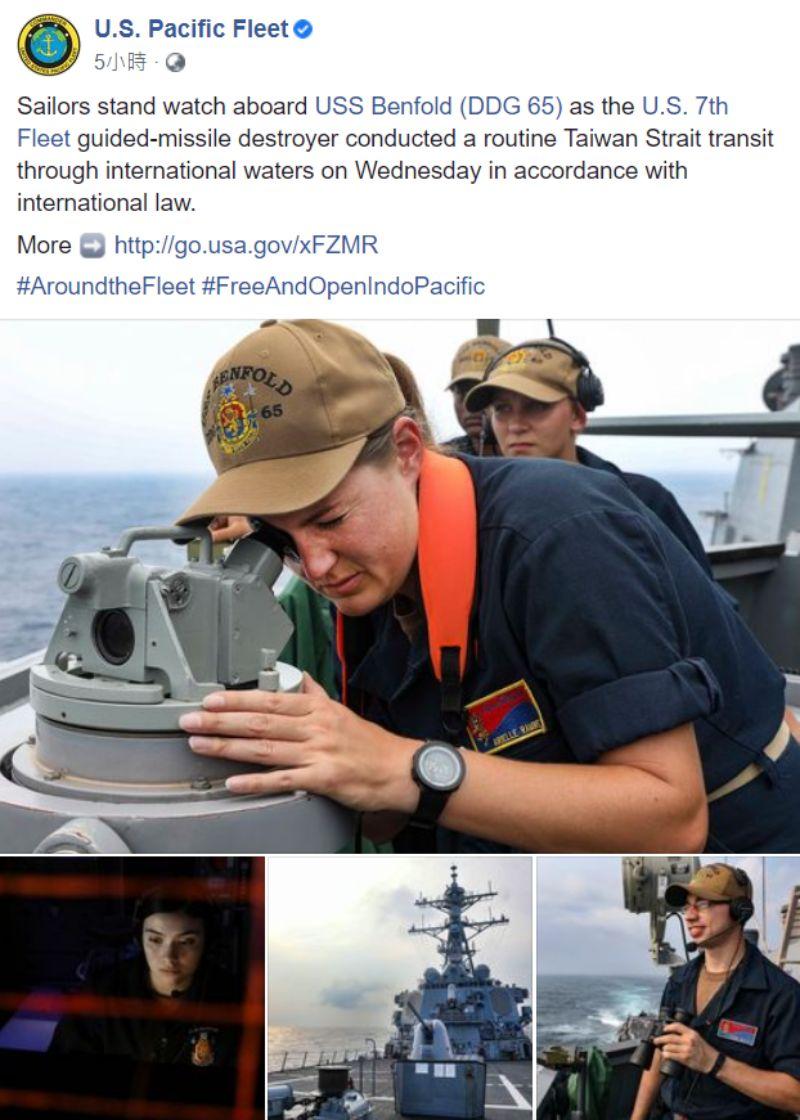 ▲美國28日再派軍艦通過台海。(圖/翻攝自美軍太平洋艦隊官方臉書)