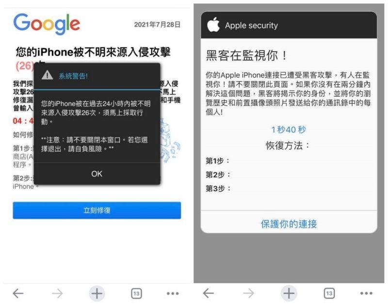 ▲女網友發現手機狂跳出「你的iPhone被攻擊」!(圖/翻攝爆系知識家臉書)