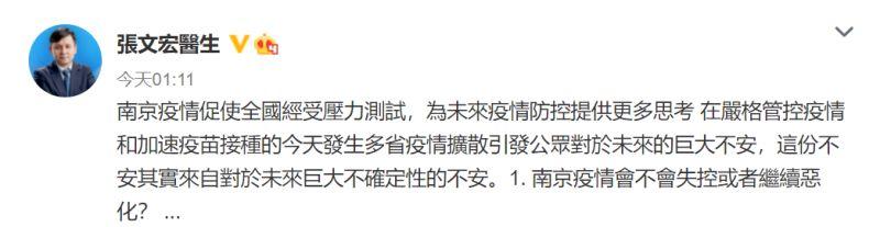 ▲張文宏醫生分享對此次南京疫情的看法,認為未來1到2週是重要的關鍵期。(圖/翻攝自微博)