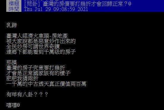 ▲網友在PTT討論「台灣房價要打幾折才會回歸正常?」(圖/翻攝自PTT)
