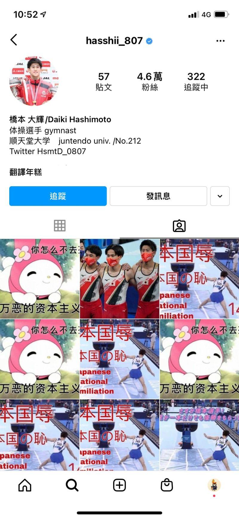 ▲按進橋本大輝的Instagram頁面,就會看到滿滿的中國網友辱罵圖片。(圖/翻攝自橋本大輝Instagram)