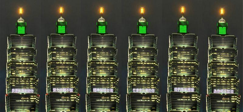 ▲台北101大樓在29日晚間6時30分起,於大樓外牆點燈打字,感謝東奧國手並邀全民共同應援。(圖/101提供)