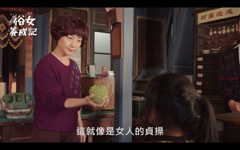 ▲楊麗音飾演的阿嬤(左)和小嘉玲說女人婚前是處女,婚後才會幸福。(圖/《俗女養成記》臉書)
