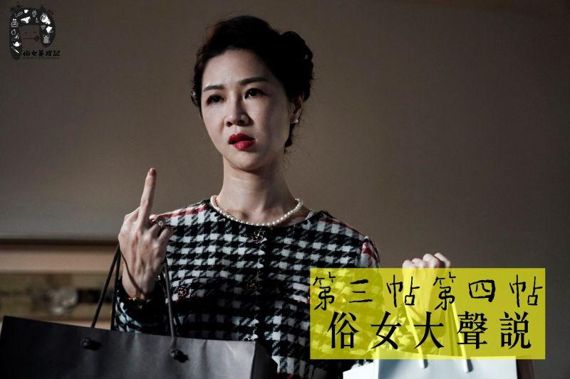 ▲陳嘉玲面對準婆婆的諸多要求,忍不住比出中指。(圖/《俗女養成記》臉書)