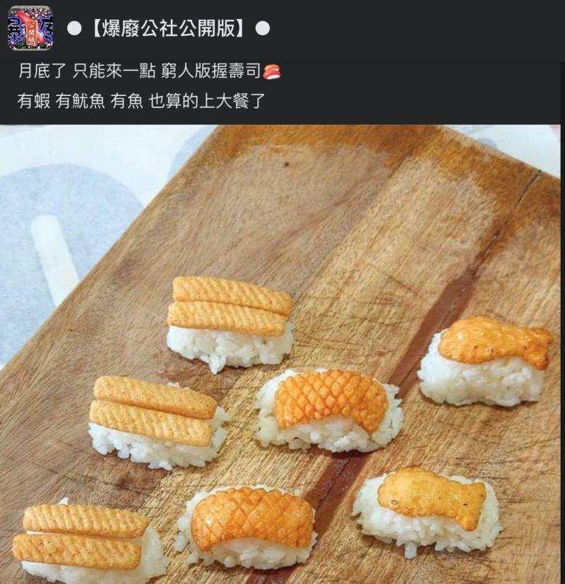 ▲網友分享「窮人版握壽司」,讓大家全笑翻。(圖/翻攝自《爆廢公社公開版》臉書)