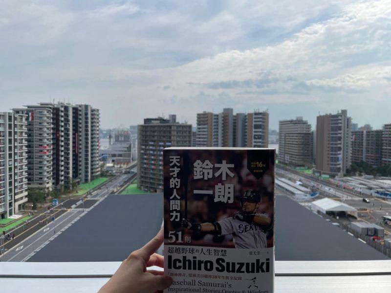 ▲郭婞淳帶著鈴木一朗的這本書出征奧運。(圖/翻攝自郭婞淳臉書)
