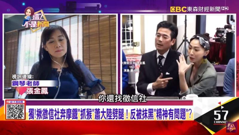 ▲張金鳳(左)揚言提告蕭大陸(右圖左)、侯怡君(右圖右)。(圖/翻攝《這!不是新聞》YouTube)
