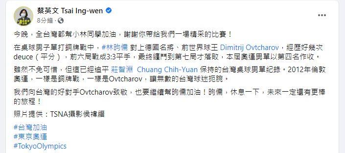 ▲蔡英文總統在臉書替林昀儒打氣。(圖/翻攝蔡英文臉書)