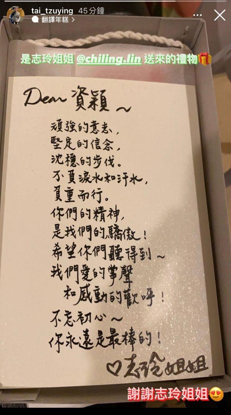▲林志玲手寫信鼓勵戴資穎。(圖/翻攝戴資穎IG)