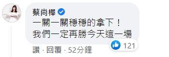 ▲蔡尚樺非常看好王齊麟、李洋今晚的表現。(圖/王齊麟臉書)