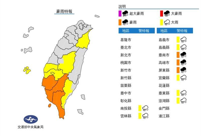 快訊/台南、高雄明日停止上班上課