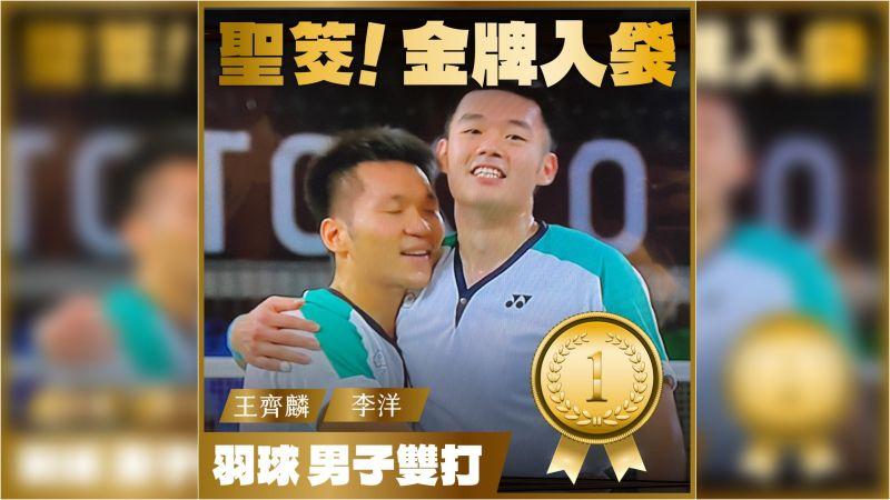 ▲台北市長柯文哲31日晚間在臉書上PO文,祝賀麟洋組合在東京奧運奪得金牌。(圖/翻攝柯文哲臉書)