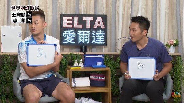 ▲▲王齊麟和李洋快問快答。(圖/翻攝自YouTube/愛爾達體育家族