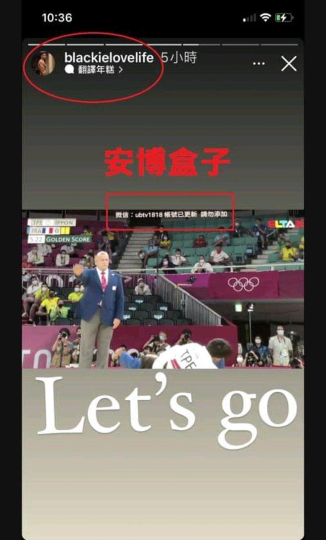 ▲陳建州IG影片,顯示出家中有安博盒子看奧運。(陳建州IG截圖)