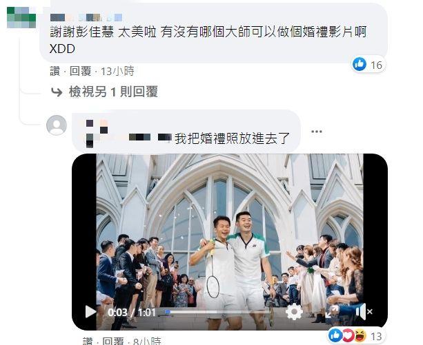 ▲網友敲碗麟洋配可以結婚。(圖/彭佳慧臉書)
