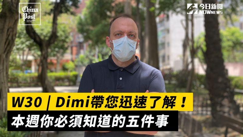 ▲Dimi帶您迅速了解這週須知的五項新聞。(圖/擷取自The China Post影片)