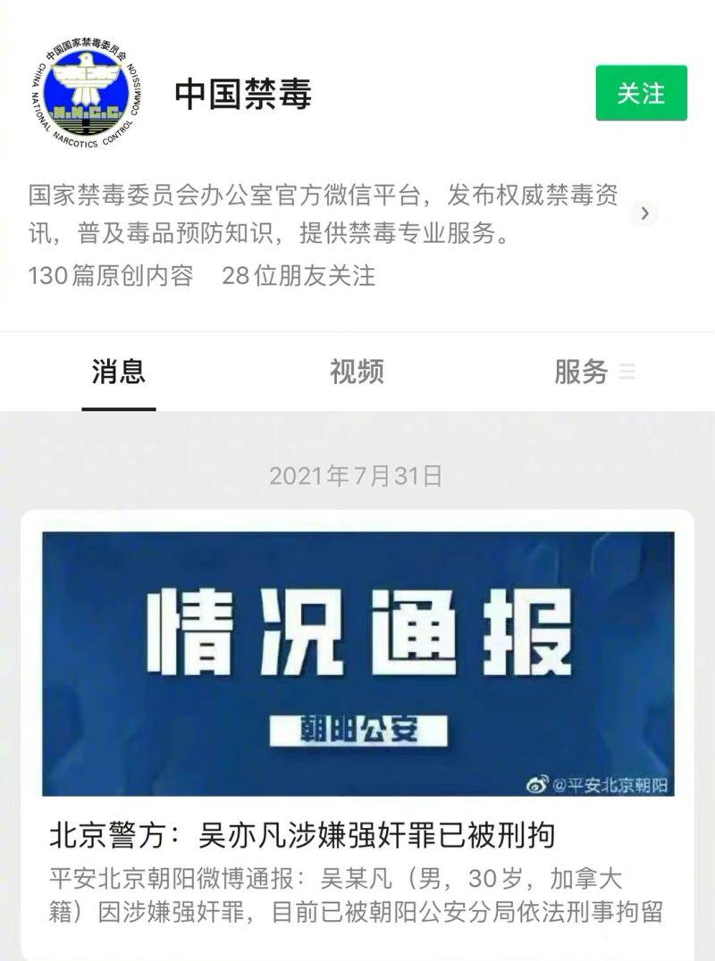 ▲「中國禁毒」官方微博轉發吳亦凡被捕事件。(圖/翻攝中國禁毒微博)