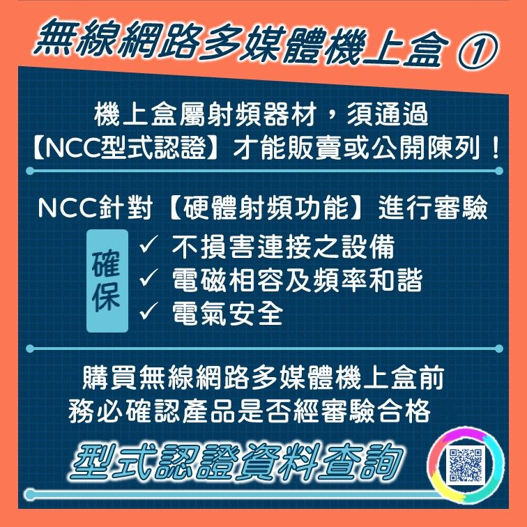 ▲(圖/NCC臉書)