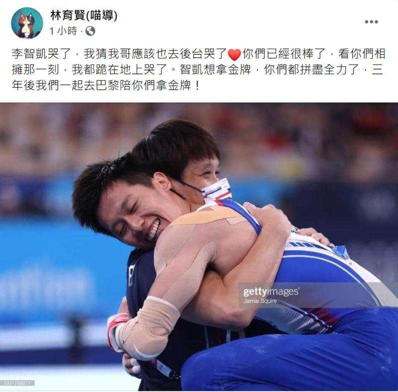▲林育賢鼓勵李智凱3年後拿金牌。(圖/翻攝林育賢臉書)