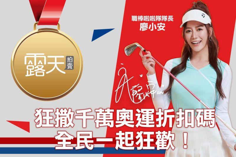 ▲露天拍賣為台灣選手提供限量折扣碼。(圖/露天拍賣提供)
