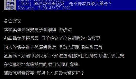 ▲網友在PTT討論「本屆東奧最大驚奇是誰?」(圖/翻攝自PTT)