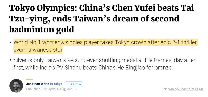 ▲香港媒體《南華早報》報導陳雨菲是世界球后。(圖/取自南華早報)