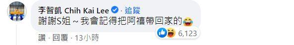 ▲李智凱回應小S。(圖/小S臉書)