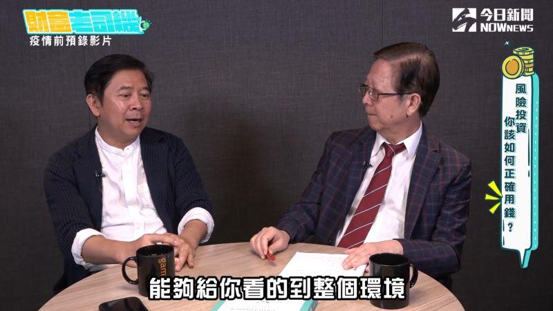 《財富老司機》主持人黃群仁、彭懷恩,本集將針對「風險投資」該如何正確用錢,採取正當的控管策略。