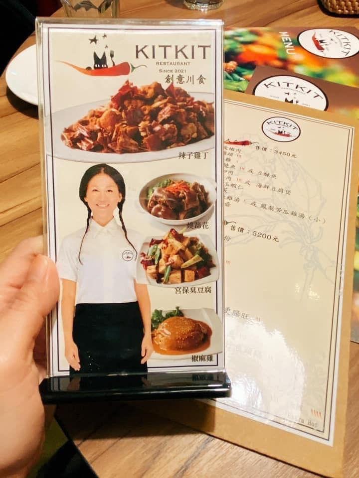 ▲藍心湄經營「KITKIT創意川食」餐廳。(圖/KIT