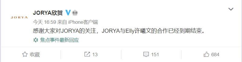 ▲JORYA表示與ELLY的合作已經到期。(圖/JORYA微博)