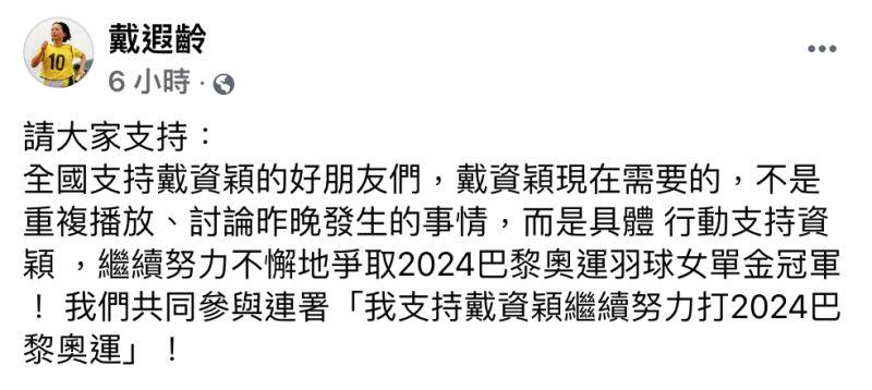 ▲前北市大校長戴遐齡發起連署戴資穎再戰奧運活動,被球迷痛批。(圖/取自戴遐齡臉書)