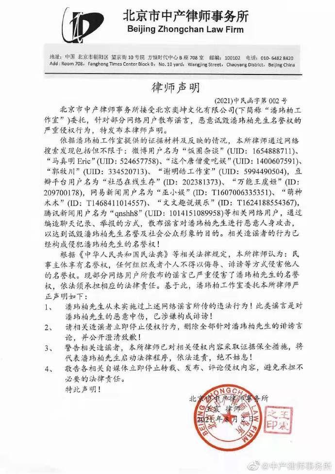 ▲潘瑋柏律師聲明。(圖/中產律師事務所微博)