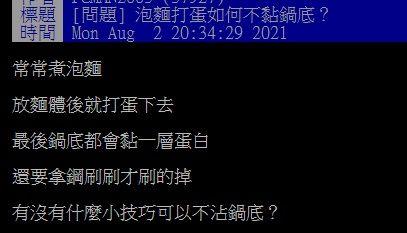 ▲一名網友在PTT提問「泡麵打蛋如何不黏鍋底?」釣出老饕傳授「神技巧」。(圖/翻攝自PTT)