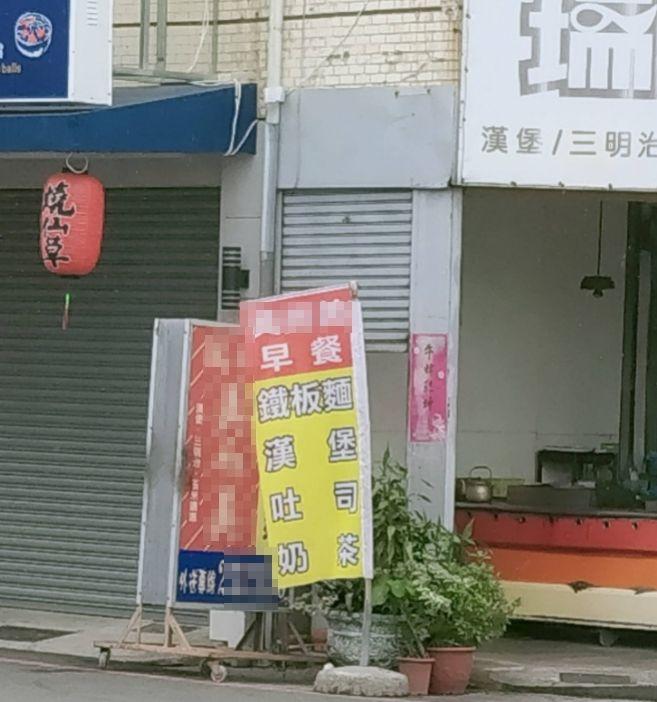 ▲早餐店招牌的「藏頭詩」讓網友莞爾。(圖/翻攝自臉書社團《路上觀察學院》)