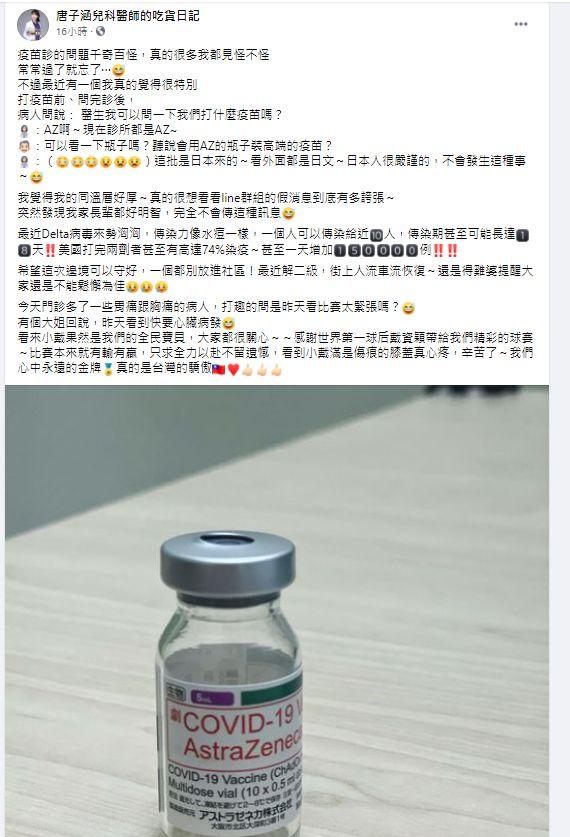 ▲唐子涵醫師分享施打疫苗的特殊經驗。(圖/翻攝《唐子涵兒科醫師的吃貨日記》)
