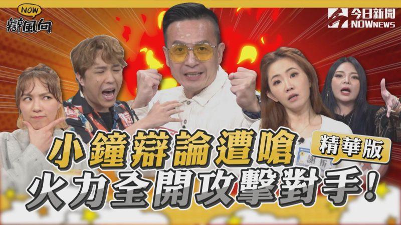 ▲小鐘辯論遭嗆 拍桌怒罵對手?(圖/NOWnews )