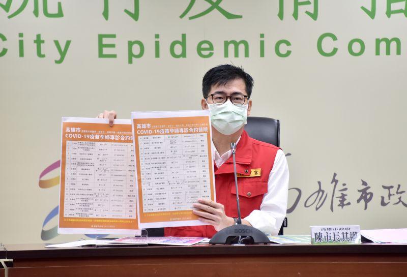 ▲高雄市長陳其邁今天在防疫記者會時表示,莫德納疫苗尚有餘額孕婦一定打得到,也隨時可以打。(圖/高市府提供)