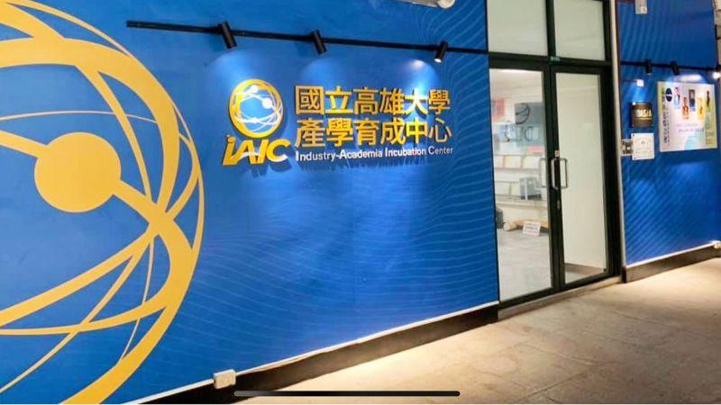 高雄品牌策略智庫 產學合作提升台灣企業新思維