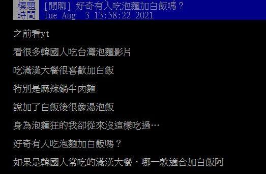 ▲一名網友在PTT好奇提問「有人吃泡麵加白飯嗎?」引發熱論。(圖/翻攝自PTT)