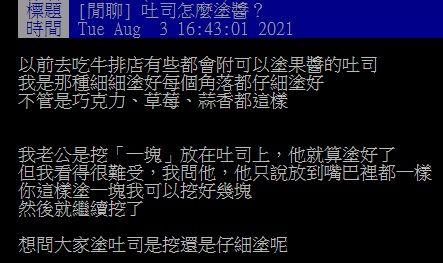 ▲一名女網友在PTT分享老公吐司塗醬的「另類抹法」,掀起討論。(圖/翻攝自PTT)