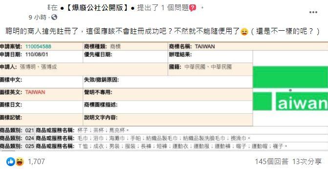 ▲有網友發現另有其他商人,向智慧財產局申請註冊商標。(圖/翻攝《爆廢公社公開版》)