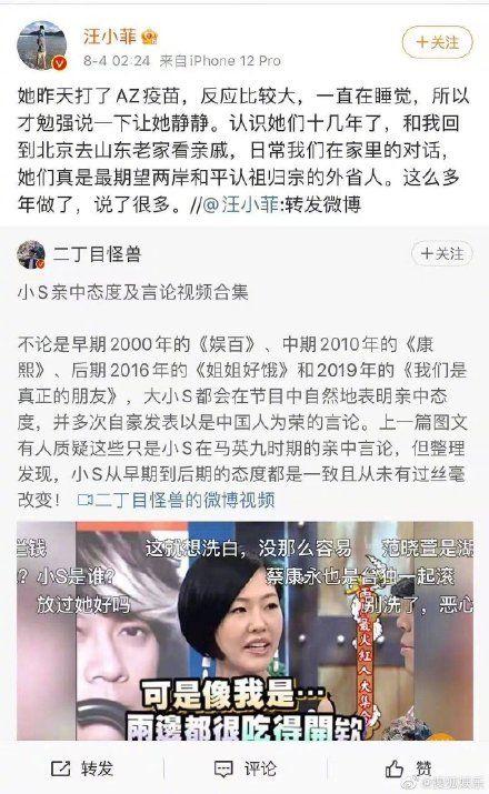 ▲汪小菲發文挺小姨子。(圖/搜狐娛樂微博)