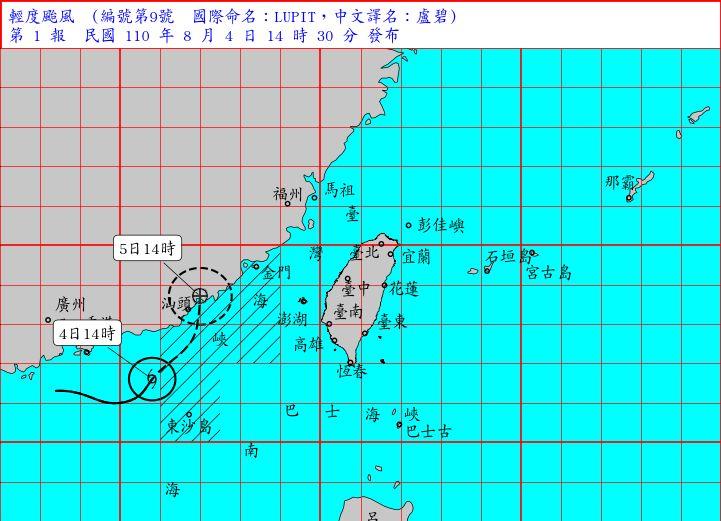 ▲中央氣象局針對輕颱盧碧發布海上颱風警報。(圖/中央氣象局提供)
