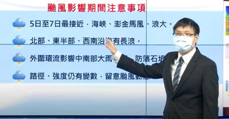▲氣象局颱風警報記者會,預報員劉宇其說明最新颱風動態。(圖/氣象局)